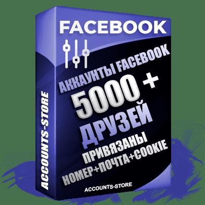 Мужские аккаунты Facebook — 5000 живых друзей для Рекламы, привязан Номер + Почта + Cookie (Фарм + Выдержка до 2 лет + АНТИБАН + Прогон по IP)
