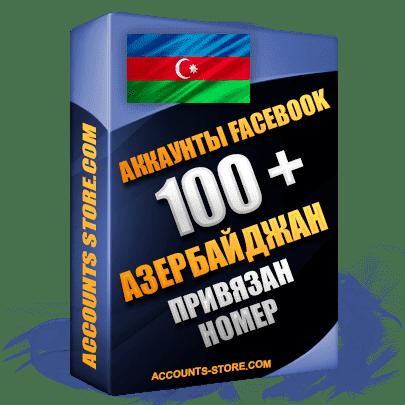 Азербайджанские аккаунты Facebook - 100 живых друзей (Выдержка до 2 лет + АНТИБАН + Фарм)