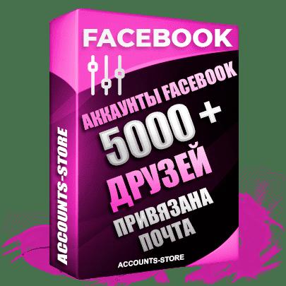 Женские аккаунты Facebook — 5000 живых друзей для Рекламы, привязана почта, поставляется в комплекте (Фарм + Выдержка до 2 лет + АНТИБАН + Прогон по IP)