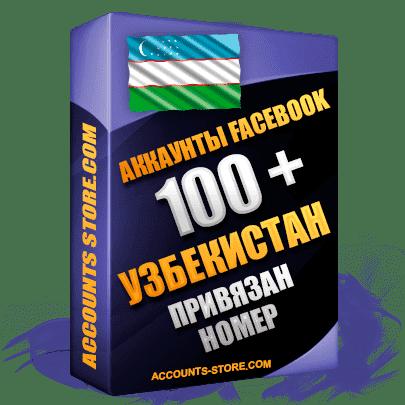 Узбекистанские аккаунты Facebook - 100 живых друзей (Выдержка до 2 лет + АНТИБАН + Фарм)