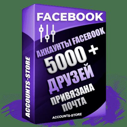 Мужские аккаунты Facebook — 5000 живых друзей для Рекламы, привязана почта, поставляется в комплекте (Фарм + Выдержка до 2 лет + АНТИБАН + Прогон по IP)