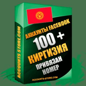 Киргизские (Кыргызстанские) аккаунты Facebook - 100 живых друзей (Выдержка до 2 лет + АНТИБАН + Фарм)