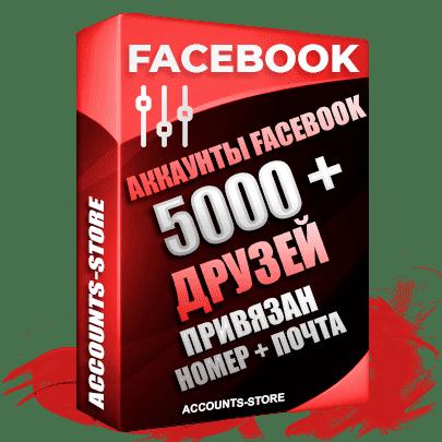 Женские аккаунты Facebook — 5000 живых друзей для Рекламы, привязан номер + почта (Фарм + Выдержка до 2 лет + АНТИБАН + Прогон по IP)