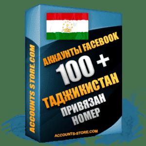 Таджикские аккаунты Facebook - 100 живых друзей (Выдержка до 2 лет + АНТИБАН + Фарм)
