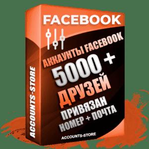 Мужские аккаунты Facebook — 5000 живых друзей для Рекламы, привязан номер + почта (Фарм + Выдержка до 2 лет + АНТИБАН + Прогон по IP)