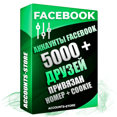 Женские аккаунты Facebook — 5000 живых друзей для Рекламы, привязан Номер + Cookie (Фарм + Выдержка до 2 лет + АНТИБАН + Прогон по IP)