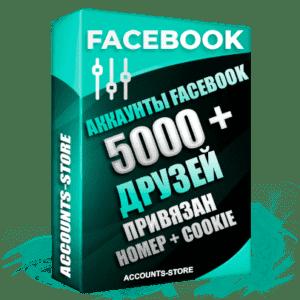 Мужские аккаунты Facebook — 5000 живых друзей для Рекламы, привязан Номер + Cookie (Фарм + Выдержка до 2 лет + АНТИБАН + Прогон по IP)