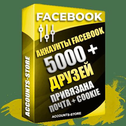 Женские аккаунты Facebook — 5000 живых друзей для Рекламы, привязана Почта + Cookie (Фарм + Выдержка до 2 лет + АНТИБАН + Прогон по IP)