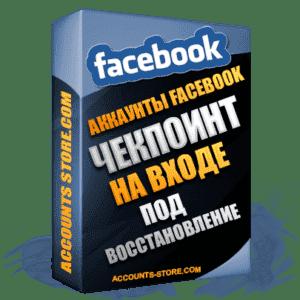 Аккаунты Facebook с Чекпоинтом на входе - Под восстановление. 30 % аккаунтов восстанавливает ФБ. 100 % Валидность аккаунтов (PREMIUM CLASS + Выдержка)