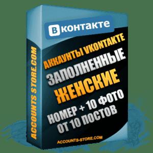 Женские аккаунты Vkontakte - Полностью заполненные. От 10 фото и от 10 постов, Информация, Паблики, Видео, Аудио (PREMIUM класс с выдержкой, Антибан, Лучшее заполнение ВК в Рунете)