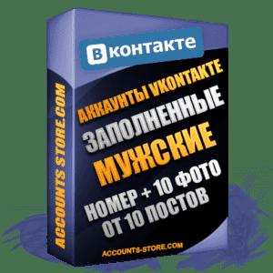 Мужские аккаунты Vkontakte - Полностью заполненные. От 10 фото и от 10 постов, Информация, Паблики, Видео, Аудио (PREMIUM класс с выдержкой, Антибан, Лучшее заполнение ВК в Рунете)