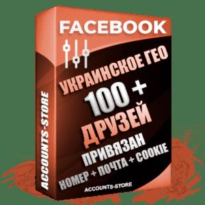 Мужские аккаунты Facebook УКРАИНА - 100 живых друзей для Рекламы, привязан Номер + Почта + Cookie (Фарм + Выдержка до 2 лет + АНТИБАН + Прогон по IP)