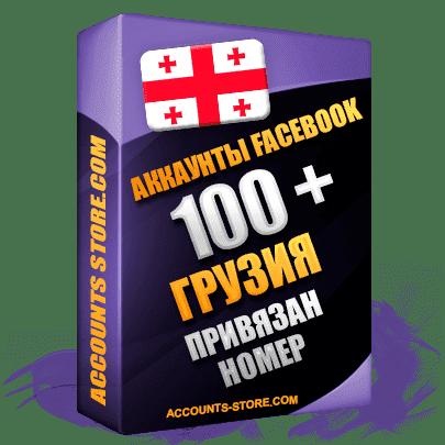 Грузинские аккаунты Facebook - 100 живых друзей (Выдержка до 2 лет + АНТИБАН + Фарм)