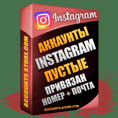 Мужские аккаунты Instagram - Полностью пустые, привязан Номер + Почта (PREMIUM CLASS + Выдержка + АНТИБАН)