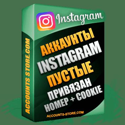 Мужские аккаунты Instagram - Полностью пустые, привязан Номер + Cookie Json (PREMIUM CLASS + Выдержка + АНТИБАН)