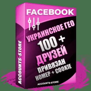 Женские аккаунты Facebook УКРАИНА - 100 живых друзей для Рекламы, привязан Номер + Cookie (Фарм + Выдержка до 2 лет + АНТИБАН + Прогон по IP)