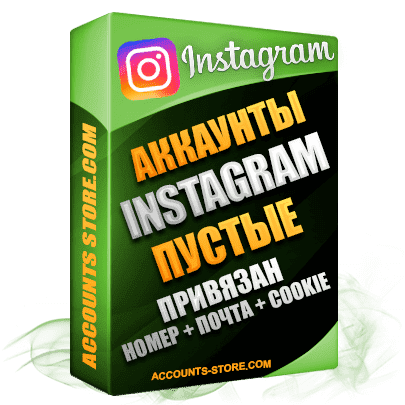 Мужские аккаунты Instagram - Полностью пустые, привязан Номер + Почта + Cookie Json (PREMIUM CLASS + Выдержка + АНТИБАН)