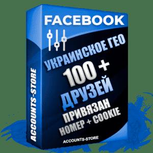 Мужские аккаунты Facebook УКРАИНА - 100 живых друзей для Рекламы, привязан Номер + Cookie (Фарм + Выдержка до 2 лет + АНТИБАН + Прогон по IP)