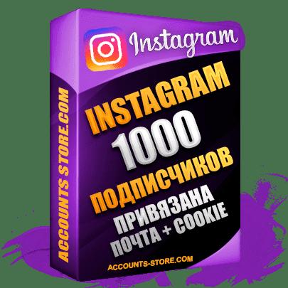 Мужские аккаунты Instagram ручной регистрации — 1000 живых подписчиков, привязана Почта + Cookie (PREMIUM CLASS + Выдержка + АНТИБАН)