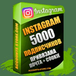 Мужские аккаунты Instagram ручной регистрации — 5000 живых подписчиков, привязана Почта + Cookie (PREMIUM CLASS + Выдержка + АНТИБАН)