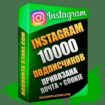 Мужские аккаунты Instagram ручной регистрации — 10 000 живых подписчиков, привязана Почта + Cookie (PREMIUM CLASS + Выдержка + АНТИБАН)
