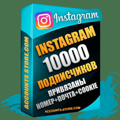 Мужские аккаунты Instagram ручной регистрации — 10 000 живых подписчиков, привязан Номер + Почта + Cookie (PREMIUM CLASS + Выдержка + АНТИБАН)