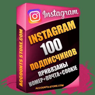 Мужские аккаунты Instagram ручной регистрации — 100 живых подписчиков, привязан Номер + Почта + Cookie (PREMIUM CLASS + Выдержка + АНТИБАН)
