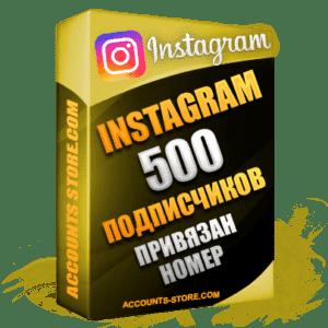 Мужские аккаунты Instagram ручной регистрации — 500 живых подписчиков, привязан Номер (PREMIUM CLASS + Выдержка + АНТИБАН)