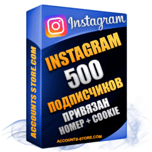 Мужские аккаунты Instagram ручной регистрации — 500 живых подписчиков, привязан Номер + Cookie (PREMIUM CLASS + Выдержка + АНТИБАН)