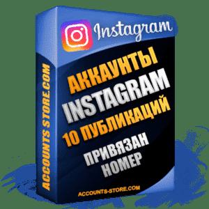 Мужские заполненные аккаунты Instagram ручной регистрации — 10 Публикаций, привязан Номер (PREMIUM CLASS + Выдержка + АНТИБАН)