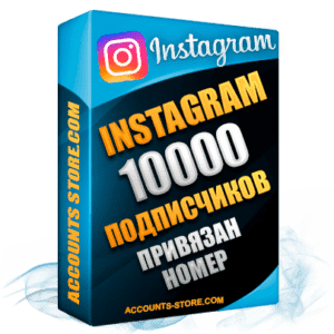 Мужские аккаунты Instagram ручной регистрации — 10 000 живых подписчиков, привязан Номер (PREMIUM CLASS + Выдержка + АНТИБАН)
