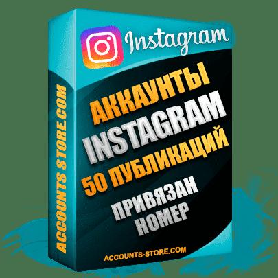 Женские заполненные аккаунты Instagram ручной регистрации — 50 Публикаций, привязан Номер (PREMIUM CLASS + Выдержка + АНТИБАН)