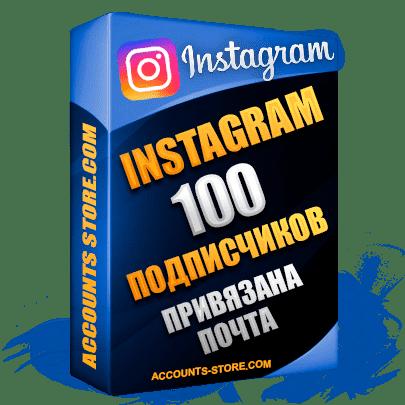 Мужские аккаунты Instagram ручной регистрации — 100 живых подписчиков, привязана Почта, поставляется в комплекте (PREMIUM CLASS + Выдержка + АНТИБАН)