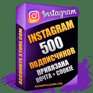 Мужские аккаунты Instagram ручной регистрации — 500 живых подписчиков, привязана Почта + Cookie (PREMIUM CLASS + Выдержка + АНТИБАН)