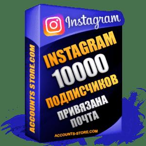 Мужские аккаунты Instagram ручной регистрации — 10 000 живых подписчиков, привязана Почта, поставляется в комплекте (PREMIUM CLASS + Выдержка + АНТИБАН)