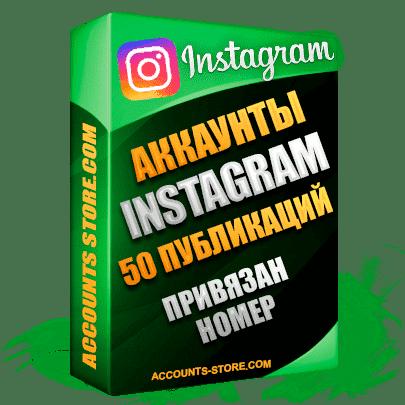 Мужские заполненные аккаунты Instagram ручной регистрации — 50 Публикаций, привязан Номер (PREMIUM CLASS + Выдержка + АНТИБАН)