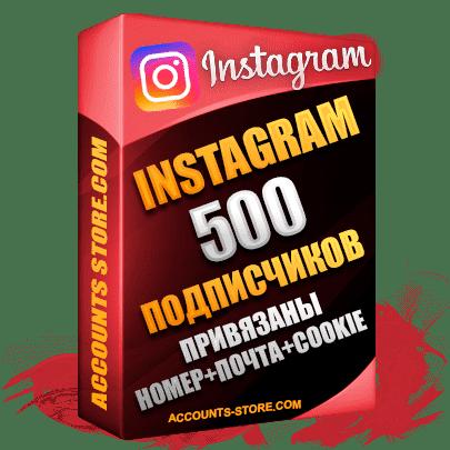 Мужские аккаунты Instagram ручной регистрации — 500 живых подписчиков, привязан Номер + Почта + Cookie (PREMIUM CLASS + Выдержка + АНТИБАН)