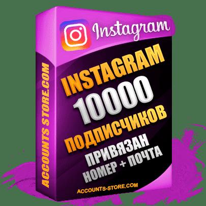 Мужские аккаунты Instagram ручной регистрации — 10 000 живых подписчиков, привязан Номер + Почта (PREMIUM CLASS + Выдержка + АНТИБАН)