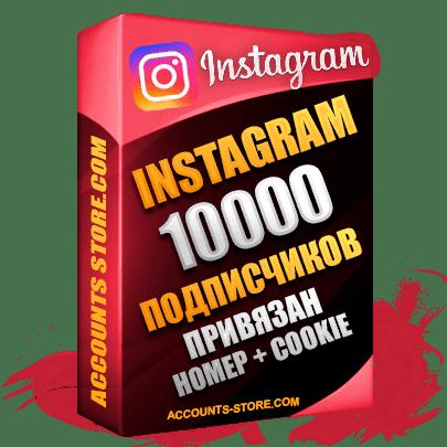 Мужские аккаунты Instagram ручной регистрации — 10 000 живых подписчиков, привязан Номер + Cookie (PREMIUM CLASS + Выдержка + АНТИБАН)