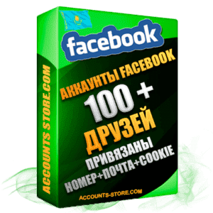 Казахстанские мужские аккаунты Facebook — 100 живых друзей для Рекламы, привязан Номер + Почта + Cookie (Фарм + Выдержка до 2 лет + АНТИБАН + Прогон по IP)