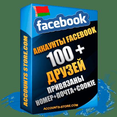Белорусские мужские аккаунты Facebook — 100 живых друзей для Рекламы, привязан Номер + Почта + Cookie (Фарм + Выдержка до 2 лет + АНТИБАН + Прогон по IP)