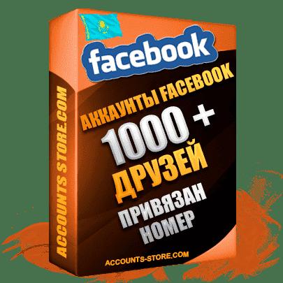 Казахстанские женские аккаунты Facebook — 1000 живых друзей для Рекламы, привязан Номер (Фарм + Выдержка до 2 лет + АНТИБАН + Прогон по IP)