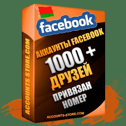 Белорусские женские аккаунты Facebook — 1000 живых друзей для Рекламы, привязан Номер (Фарм + Выдержка до 2 лет + АНТИБАН + Прогон по IP)