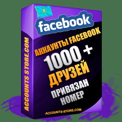 Казахстанские мужские аккаунты Facebook — 1000 живых друзей для Рекламы, привязан Номер (Фарм + Выдержка до 2 лет + АНТИБАН + Прогон по IP)