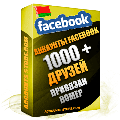 Белорусские мужские аккаунты Facebook — 1000 живых друзей для Рекламы, привязан Номер (Фарм + Выдержка до 2 лет + АНТИБАН + Прогон по IP)