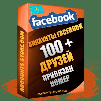 Казахстанские мужские аккаунты Facebook — 100 живых друзей для Рекламы, привязан Номер (Фарм + Выдержка до 2 лет + АНТИБАН + Прогон по IP)