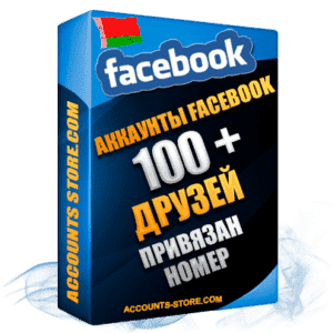 Белорусские мужские аккаунты Facebook — 100 живых друзей для Рекламы, привязан Номер (Фарм + Выдержка до 2 лет + АНТИБАН + Прогон по IP)