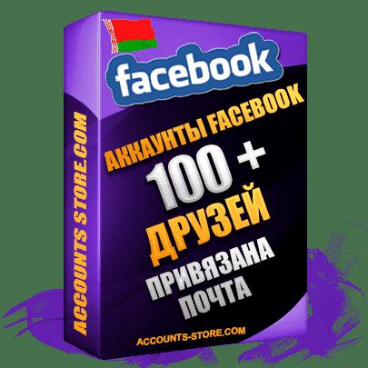 Белорусские женские аккаунты Facebook — 100 живых друзей для Рекламы, привязана Почта, поставляется в комплекте (Фарм + Выдержка до 2 лет + АНТИБАН + Прогон по IP)