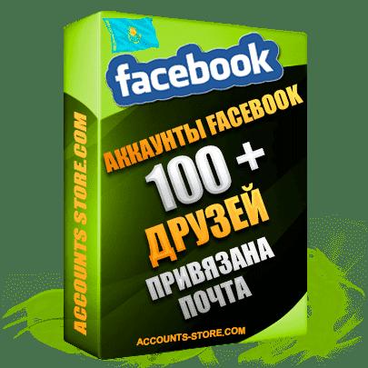 Казахстанские женские аккаунты Facebook — 100 живых друзей для Рекламы, привязана Почта, поставляется в комплекте (Фарм + Выдержка до 2 лет + АНТИБАН + Прогон по IP)