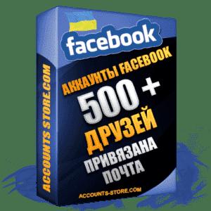 Женские аккаунты Facebook УКРАИНА — 500 живых друзей для Рекламы, привязана почта, поставляется в комплекте (Фарм + Выдержка до 2 лет + АНТИБАН + IP Прогон)